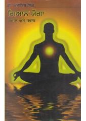 Gyan Yog - Sawal Ate Javab - Book By Dr. Ajaib Singh
