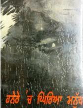Hanere 'Ch Ghiriya Manukh - Book By Shah Chaman