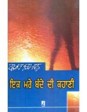 Ik Mare Bande Di Kahani - Book By Fakhar Zaman