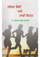 Jeevan Shelly Ate Sadi Sehat - Book By Dr. Shyam Sundar Dipti
