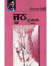 Jooth 2 - Book By Omparkash Valmiki