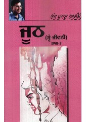 Jooth 2 - Book By Omparkash Valmiki