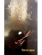 Jugnuan Di Vehnghi - Book By Kirpal Kizak