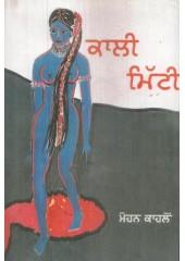 Kaali Mitti - Book By Mohan Kahlon