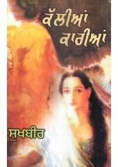 Kallian-Karian - Book By Sukhbir