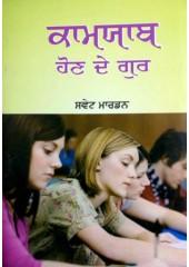 Kamjab Hon De Gur - Book By Swett Marden