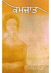 Kamzaat (Hardbound) - Book By Fakhar Zamaan