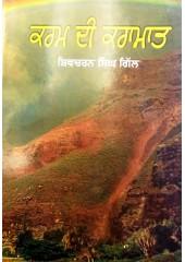 Karam Di Karamat - Book By Shivcharan Singh Gill