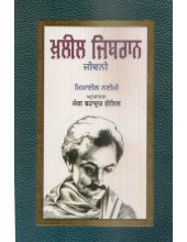 Khalil Gibran - A Biography (Punjabi) - Book By Jung Bahadur Goyal