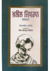Khalil Gibran - A Biography (Punjabi) - Book By Jung Bahadur Goyal