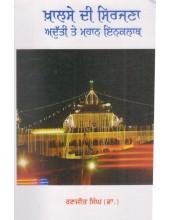 Khalse Di Sirjana Adutti Te Mahan Inqlaab - Book By Ranjeet Singh