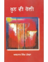 Khoon Di Holi - Book By Avtar Singh Hansra