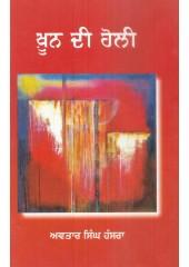 Khoon Di Holi - Book By Avtar Singh Hansra