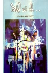 Koi Taan Hai - Book By Raghbir Singh Mann