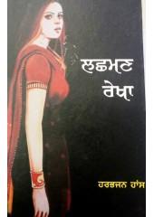 Lashman Rekha - Book By Harbhajan Haans