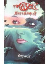Machhli Ik Darya Di - Book By Mohan Kahlon