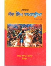 Maharaja Jassa Singh Ramgarhia - Book By Kehar Singh Matharoo