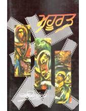 Mahoorat - Book By Jasbir Bhullar
