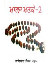 Mala Manke 2 (Hardcover) - Book By Narinder Singh Kapoor