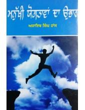 Manukhi Yogtavan Da Ubhar - Book By Ajaib Singh Hans