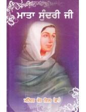 Mata Sundri Ji - Book By Mohinder Kaur Gill