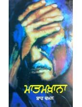 Matamkhana - Book By Shah Chaman