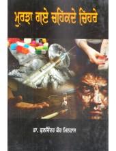 Murjha Gaye Chehakde Chehre - Book By Dr. Kulwinder Kaur Minhas
