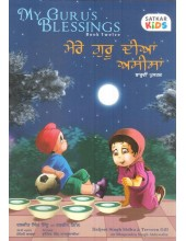 My Guru's Blessings - Mere Guru Dian Aseesa ( Volume 12 ) - Book By Daljeet Singh Sidhu