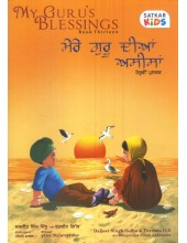My Guru's Blessings - Mere Guru Dian Aseesa ( Volume 13 ) - Book By Daljeet Singh Sidhu