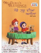My Guru's Blessings - Mere Guru Dian Aseesa ( Volume 14 ) - Book By Daljeet Singh Sidhu