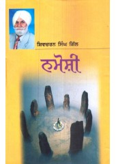 Namoshi - Book By Shivcharan Singh Gill