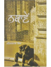 Nathaven - Book By Mohinderpal Singh