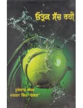 Odhak Sach Rahi - Book By Subedar Majar Darshan Singh Dholan