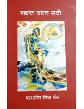 Pachhan Badal Gai - Book By Parmjit Singh Judge