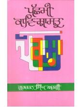 Pachmi Kav-Shastra - Gurcharan Singh Arshi