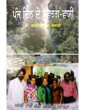 Panj Din De Swarg-Vassi - Book By Dr. Karnail Singh Kalsi