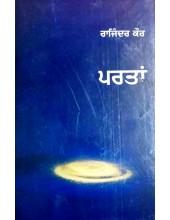Partan - Book By Rajinder Kaur