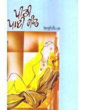 Peedi Paiee Gandh - Book By Dr. Amarjit Singh