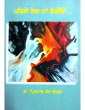 Pehle Rang Na Ratteeon- Book By Dr. Pritpal Kaur Chahal