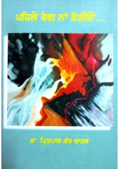 Pehle Rang Na Ratteeon- Book By Dr. Pritpal Kaur Chahal