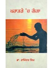 Pratrae Ch Ganga - Book By Dr. Rajinder Singh