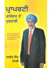 Property Karobar Ton Khushhali (Hardbound) - Book By Rajwant Singh Mohali