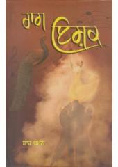 Raag Ishq - Book By Shah Chaman