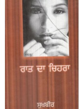 Raat Da Chehra - Book By Sukhbir