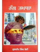 Rang Tamasha - Book By Kuldip Singh Bedi