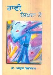 Ravi Likhda Hai - Book By Dr. Abdul Bismilha