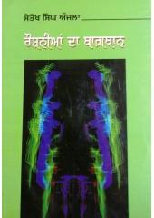 Roshnian Da Bagban - Book By  Prof. Santokh Singh Aujla