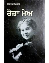 Roza May - Book By Joginder Singh Kairon