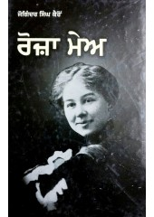 Roza May - Book By Joginder Singh Kairon