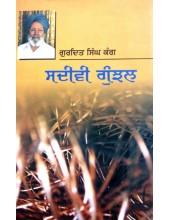 Sadeevi Gunjhal - Book By Gurdit Singh Kang